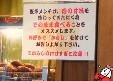 浅草メンチ10.jpg