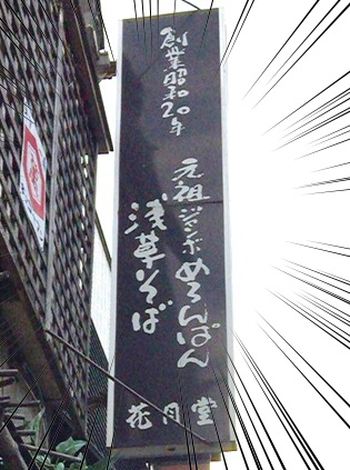 花月堂2.jpg