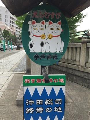 今戸神社6.jpg