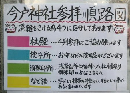 今戸神社7.jpg