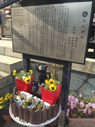 今戸神社19.jpg