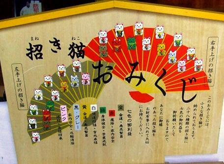 今戸神社33.jpg