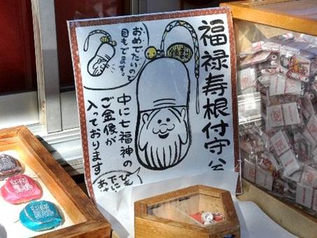 今戸神社43.jpg