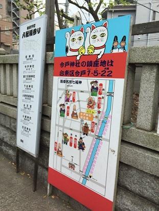 今戸神社46.jpg