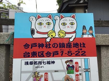今戸神社47.jpg