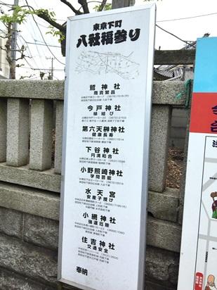 今戸神社48.jpg