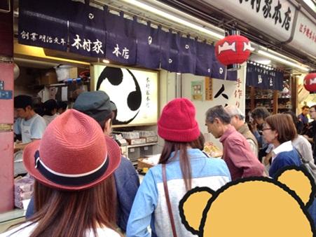 木村屋本店3.jpg