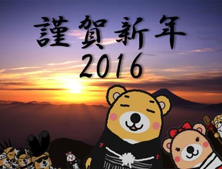 2016新年.jpg