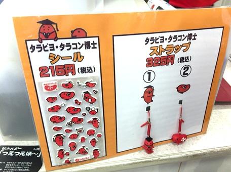 めんたいパーク48.jpg