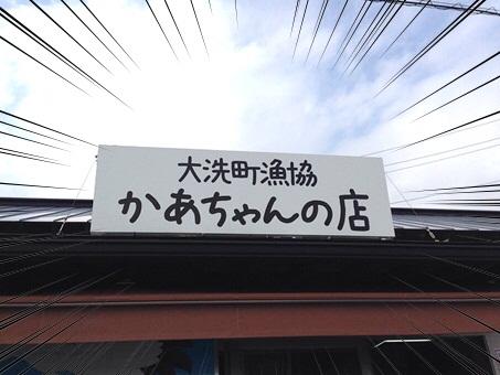 かあちゃんの店12.jpg