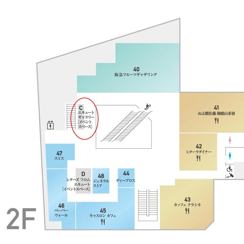 エキュート品川2階