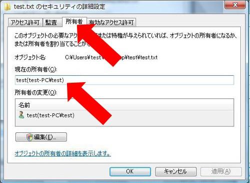 ITの噂・裏技・裏話_ファイル作成者を調べる方法2