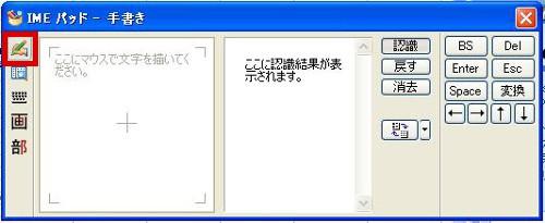 ITの噂・裏技・裏話_読めない漢字の読み方を調べる方法