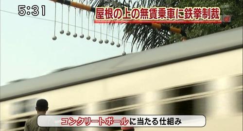 乗り物の噂・裏技・裏話_コンクリートボールが設置された電車