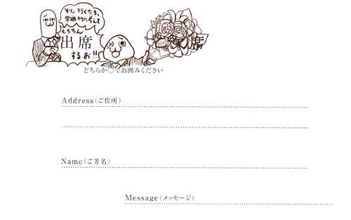 冠婚葬祭の噂・裏技・裏話_芸術的な招待状の返信