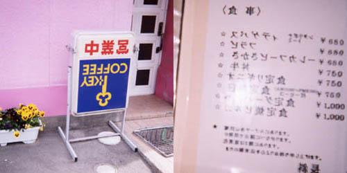 ショップ・レストランの噂・裏技・裏話_逆さまの喫茶店「さかさレストとんちん館」
