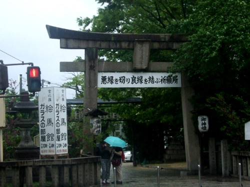 びっくり仰天な噂・裏技・裏話_縁切り神社の安井金比羅宮