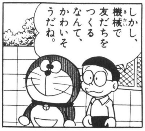 漫画・アニメ・キャラクターの噂・裏技・裏話_お前には言われたくないと思ってしまうのび太の一言