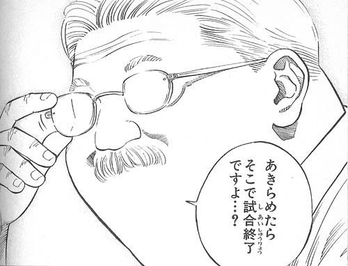 漫画・アニメ・キャラクターの噂・裏技・裏話_スラムダンクの安西先生名セリフ