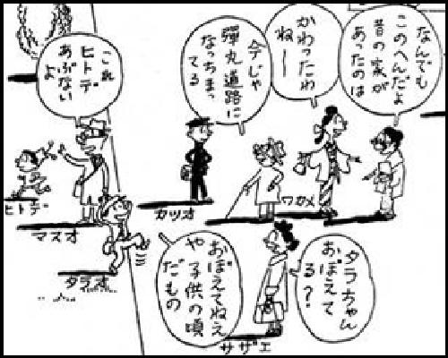 漫画・アニメ・キャラクターの噂・裏技・裏話_サザエさんの10年後