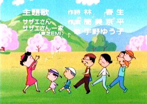 漫画・アニメ・キャラクターの噂・裏技・裏話_サザエさんのエンディング曲は1番の歌詞ではない