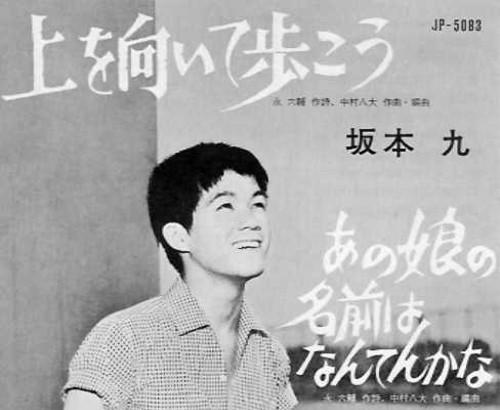 海外の噂・裏技・裏話_SUKIYAKI(すき焼き)がアメリカで週間チャート1位