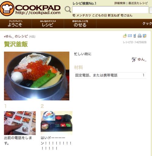 おもしろ画像の噂・裏技・裏話_クックパッドのありえないレシピ