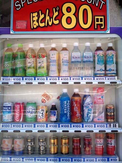 おもしろ画像の噂・裏技・裏話_ほとんど80円の自動販売機