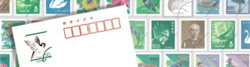 生活の噂・裏技・裏話_間違えて貼ってしまった切手を剥がす方法