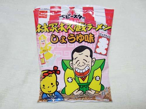 食べ物の噂・裏技・裏話_ベビースター・木久蔵ラーメン・しょうゆ味