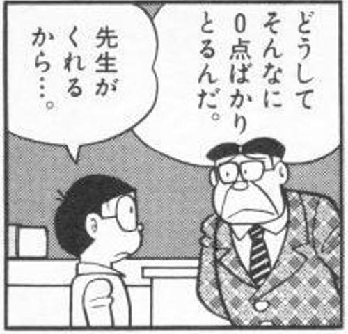 漫画・アニメ・キャラクターの噂・裏技・裏話_ドラえもんののび太が先生に返した一言がぶっ飛んでいる