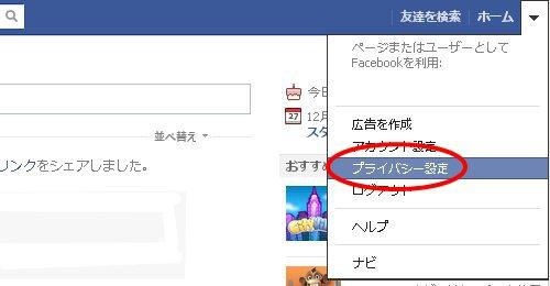 ITの噂・裏技・裏話_Facebookでタグ付けされた写真を友達に見られないようにする方法