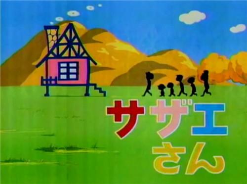 漫画・アニメ・キャラクターの噂・裏技・裏話_サザエさんの視聴率が上がると株価が下がる