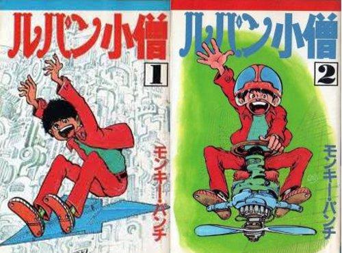 漫画・アニメ・キャラクターの噂・裏技・裏話_ルパン三世と峰不二子の間には子どもがいる