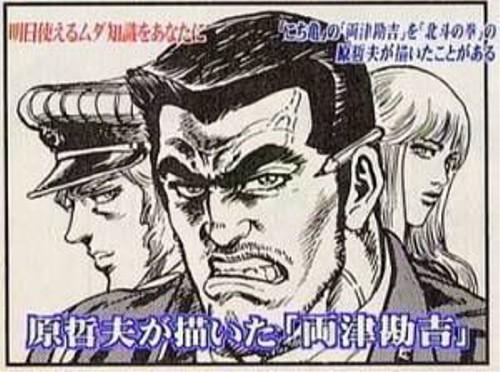 漫画・アニメ・キャラクターの噂・裏技・裏話_北斗の拳の原哲夫が描いたこち亀