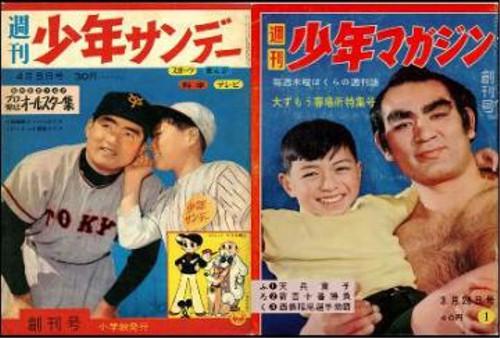 漫画・アニメ・キャラクターの噂・裏技・裏話_週刊少年サンデーの創刊号で表紙を飾ったのは長嶋茂雄