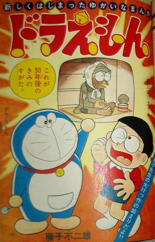 漫画・アニメ・キャラクターの噂・裏技・裏話_のび太の30年後の姿がひどい