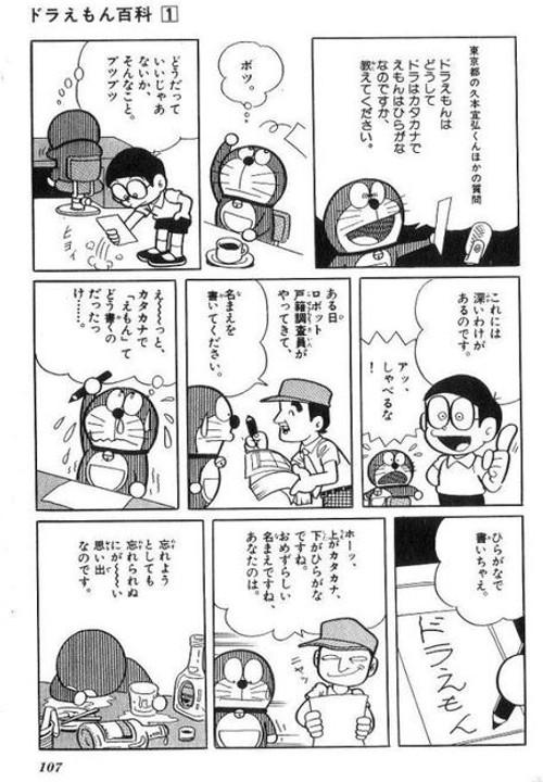 漫画・アニメ・キャラクターの噂・裏技・裏話_ドラえもんの名前の由来