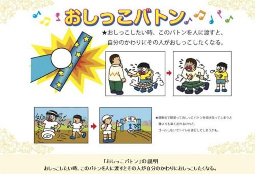 漫画・アニメ・キャラクターの噂・裏技・裏話_一般募集して最優秀賞となったおしっこバトン