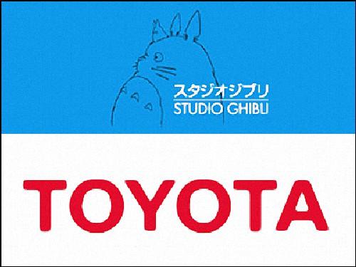 漫画・アニメ・キャラクターの噂・裏技・裏話_トヨタ本社に設立された西ジブリ