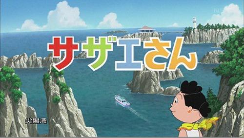 漫画・アニメ・キャラクターの噂・裏技・裏話_サザエさんのオープニングに16年ぶりに福島県が登場