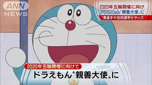 ディズニーの噂・裏技・裏話_ドラえもんが東京オリンピック招致の特別大使に