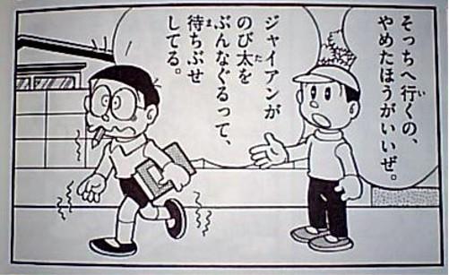 漫画・アニメ・キャラクターの噂・裏技・裏話_のび太の息子はジャイアンの息子をいじめる