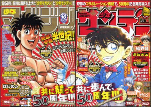 漫画・アニメ・キャラクターの噂・裏技・裏話_マガジンとサンデーが創刊50周年に奇跡のコラボ