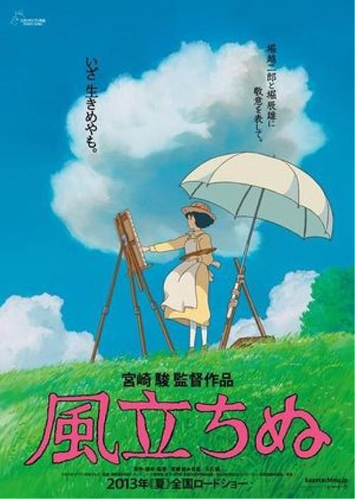 漫画・アニメ・キャラクターの噂・裏技・裏話_ジブリ作品でエヴァンゲリオンの監督が声優