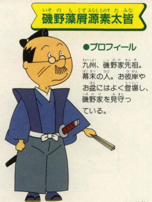 漫画・アニメ・キャラクターの噂・裏技・裏話_波平の先祖は超大食い