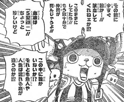 漫画・アニメ・キャラクターの噂・裏技・裏話_ワンピースでは血液型がA、B、Oではない