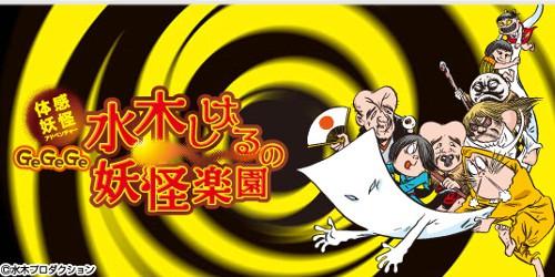 漫画・アニメ・キャラクターの噂・裏技・裏話_ゲゲゲの鬼太郎のテーマパークがオープン