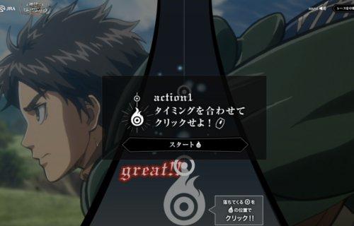 漫画・アニメ・キャラクターの噂・裏技・裏話_JRAが進撃の巨人とコラボ