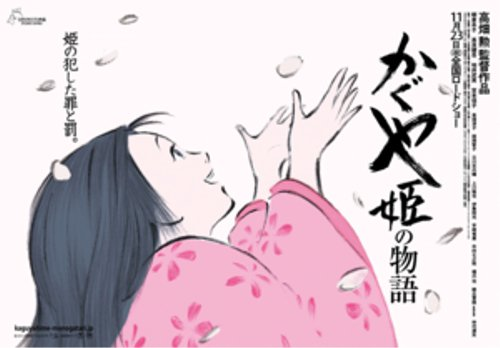 漫画・アニメ・キャラクターの噂・裏技・裏話_ジブリ最新作「かぐや姫の物語」はものすごい時間と金がかかっている・